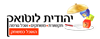 יהודית לוטואק – האוכל כמשחק