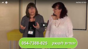 סרטון המלצות על יהודית לוטואק