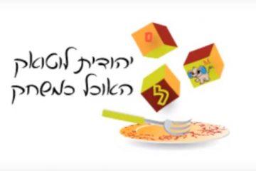 סרטון אנימציה האוכל כמשחק